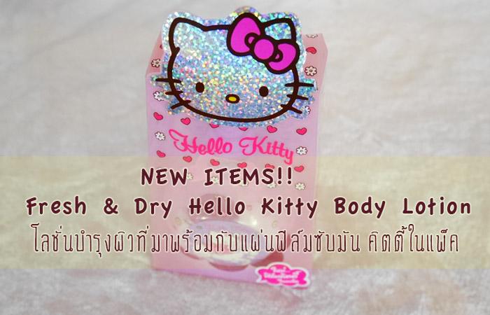 รีวิว NEW ITEMS!! Fresh & Dry Hello Kitty Body Lotion ที่มาพร้อมกับแผ่นฟิล์มซับมัน คิตตี้