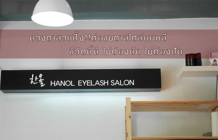 รีวิว ต่อขนตาสไตล์เกาหลี ร้าน Hanol Eyelash ทองหล่อ