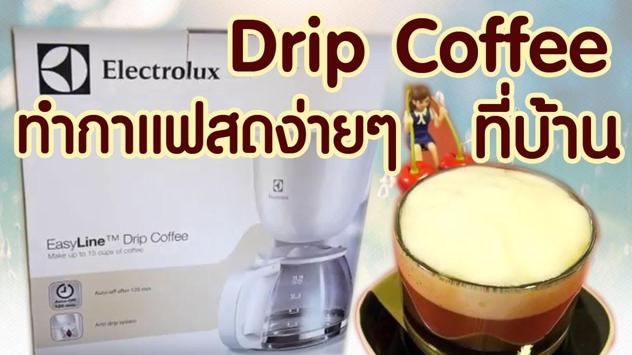R e v i e w : เครื่องชงกาแฟ Electrolux ECM1303W โอ้โห! อยากดื่มกาแฟแค่กดปุ่มก็ได้หรอ