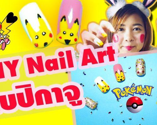 เพ้นท์เล็บการ์ตูน ปิกาจู Pikachu